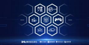 腾讯音乐娱乐TME+ 内容共创为行业做加法
