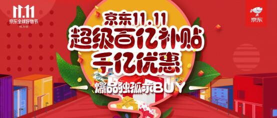 9.9的水果拿到手软、19.9的面巾纸一定多囤 京东11月2日太凶残