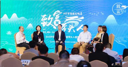 老杨会客厅惊艳压轴第四届中国农村电子商务大会