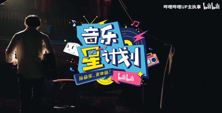 """B站上线""""音乐星计划""""招募音乐人"""