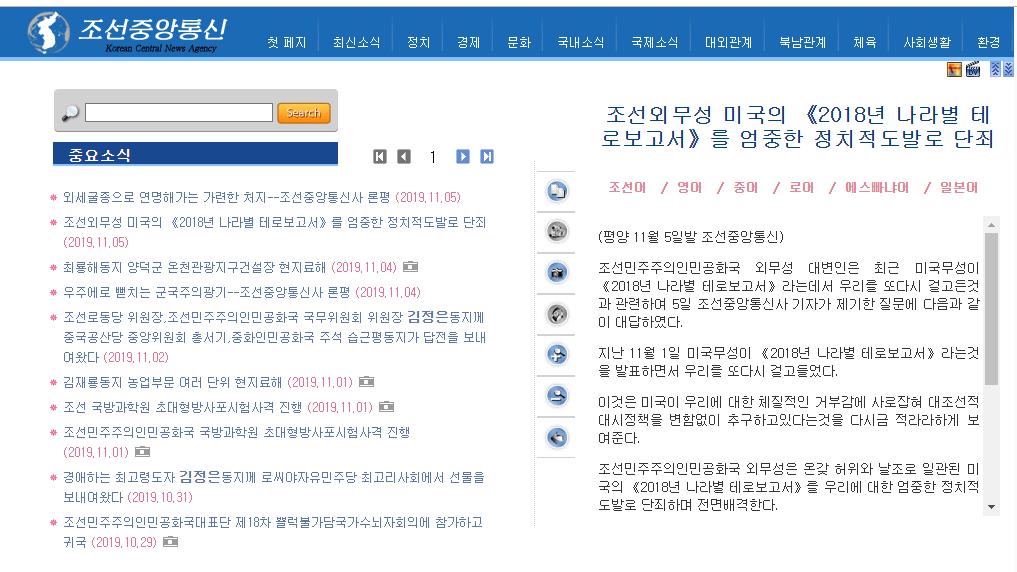 """朝鲜痛斥:恐怖主义温床美国以""""恐怖主义法官""""自居,贼喊捉贼"""