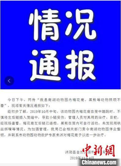 """江苏沭阳一动物园被指""""虐待动物"""" 回应:已停业整顿"""