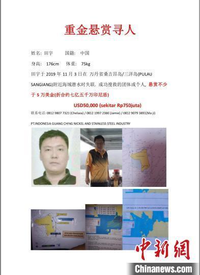 中国公民印尼潜水失踪搜救持续 家属悬赏5万美元寻人