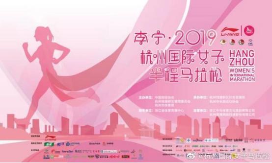 2019杭州国际女子马拉飒爽落幕 最美马拉松靓绝钱塘江畔