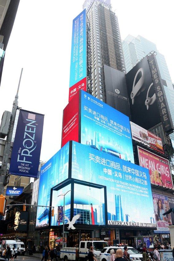 """""""义乌中国小商品城""""品牌惊艳亮相纽约时代广场"""