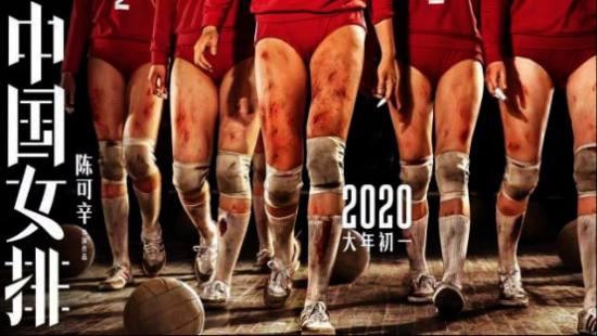 《中国女排》电影要等大年初一,可来苏宁狮晚先睹女排选手风采