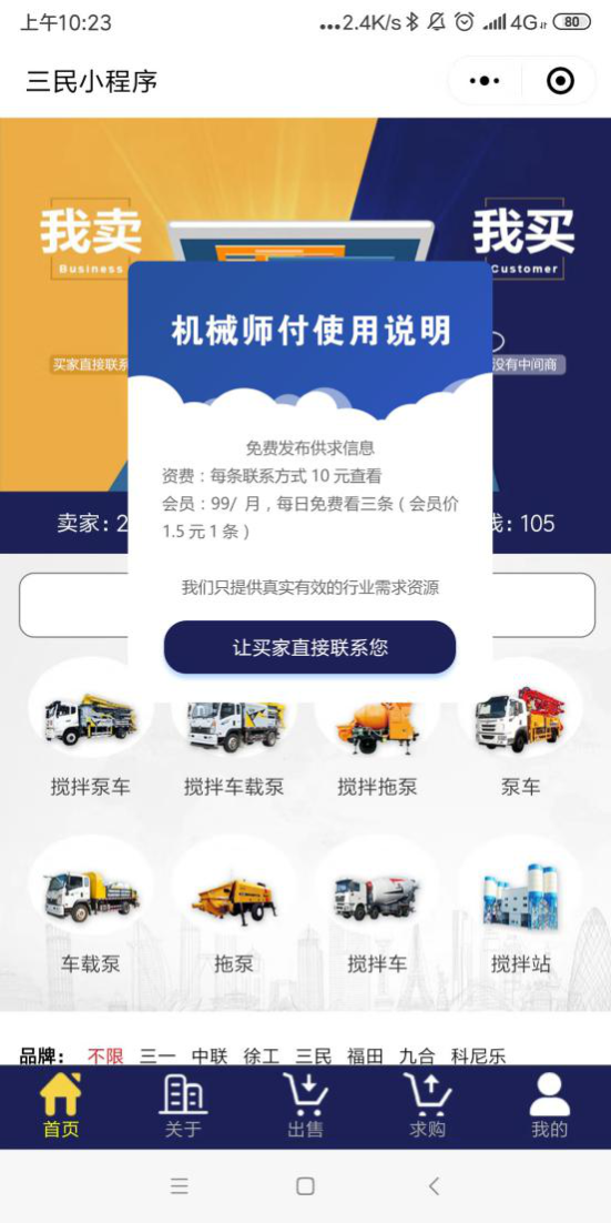机械师付-工程机械行业后市场的开放共赢平台