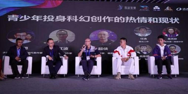"""2019中国科幻大会""""青少年科学普及和科幻创作""""专题论坛在京举办"""