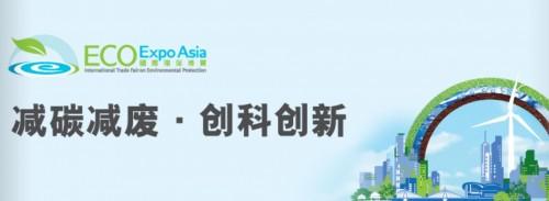 亚洲环保博览展 | 为油乐嘉减碳表现点赞