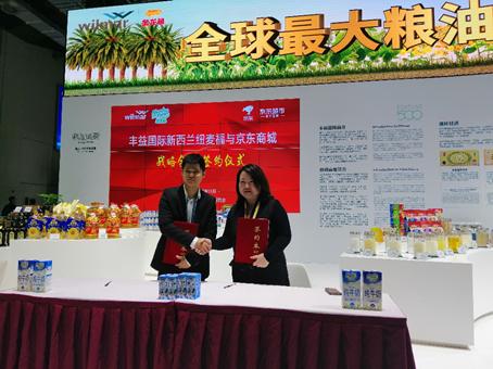 进博会再签一单!京东超市与新西兰纽麦福达成战略合作