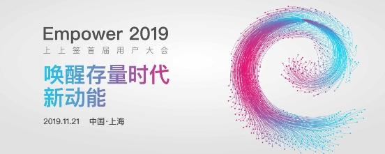 电子签名赋能中国物流智慧升级 上上签首届用户大会揭开增长秘密