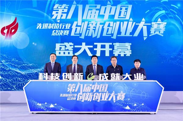 第八届中国创新创业大赛先进制造行业总决赛今日开幕