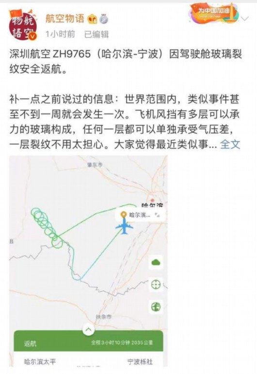 哈尔滨飞宁波的航班因机舱玻璃出现裂纹返航?深圳航空回应