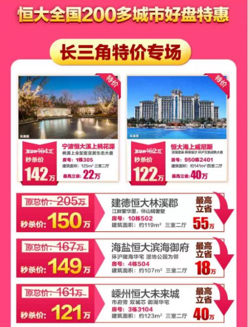 """电商上演房产""""三国杀"""":苏宁双十一首战告捷"""