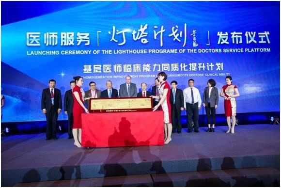 """第十届中国消化外科学术会议发布医师服务""""灯塔计划"""""""