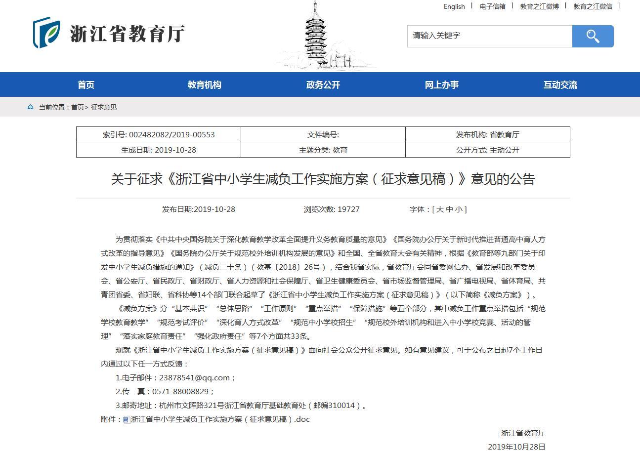 """""""浙江减负33条""""意见征求结束!省教育厅再回应:减负并非一刀切"""
