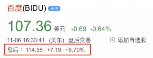 <b>百度Q3财报披露移动生态最新进展:百度App日活1.89亿,同比增长25%</b>