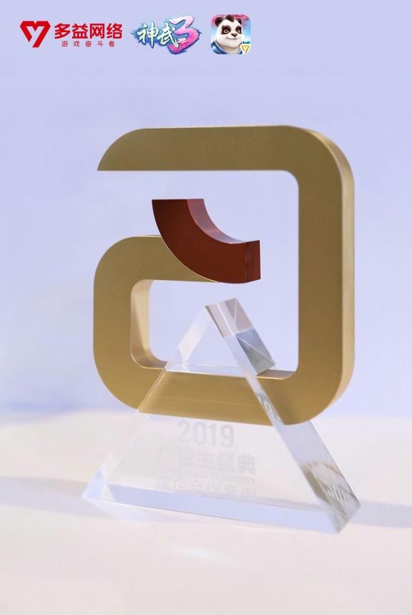 多益网络《神武3》整合营销获2019中国国际广告节大奖