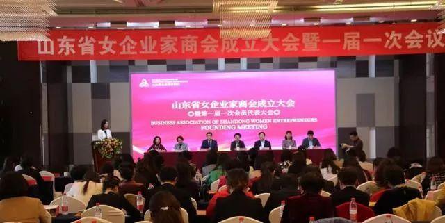 山东省女企业家商会成立大会隆重召开