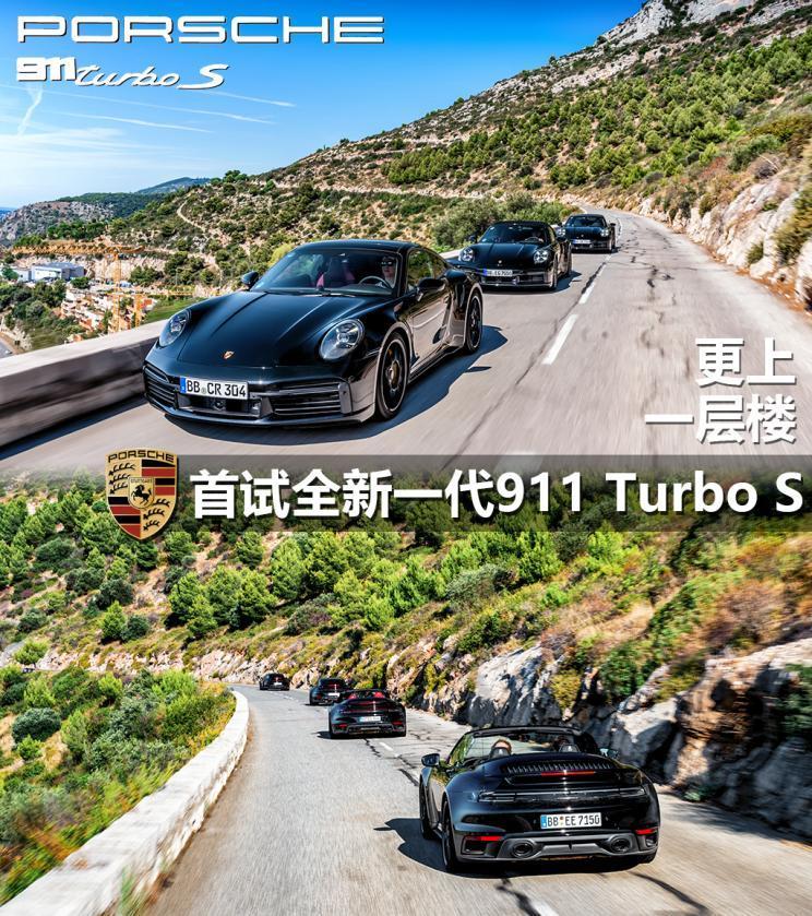 全国独家 首试全新保时捷911 Turbo S