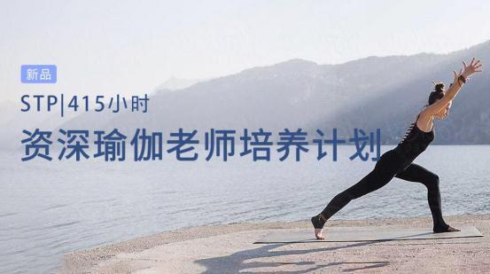 """每日瑜伽重磅打造""""资深瑜伽老师培养计划(STP)"""""""