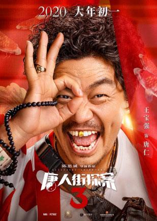 《唐人街探案3》集结群星 托尼贾长泽雅美加盟