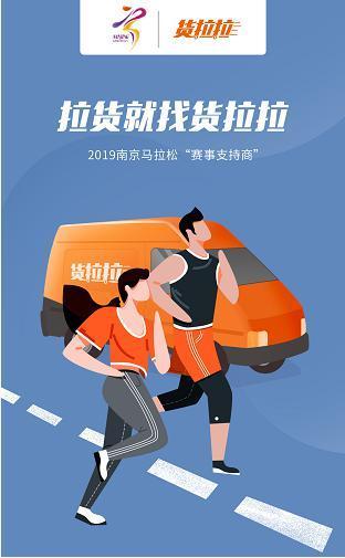 货拉拉助力2019南京马拉松 提供运力保障赛事顺利举办