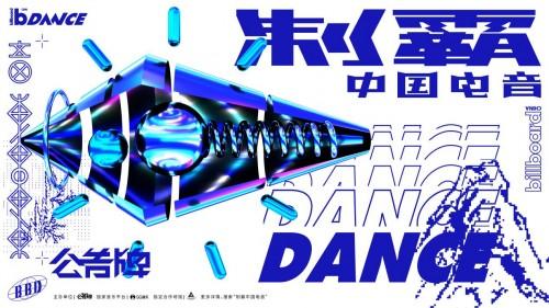 <b>公告牌电音榜| 中国音乐榜应有电音的一席之地</b>