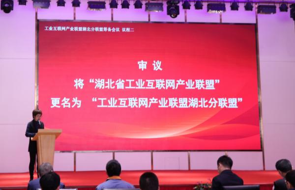 工业互联网产业联盟湖北分联盟筹备会议在武汉召开