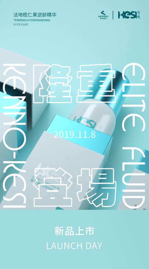 垦诺新品 | KESI岢偲系列·法地榄仁果逆龄精华液