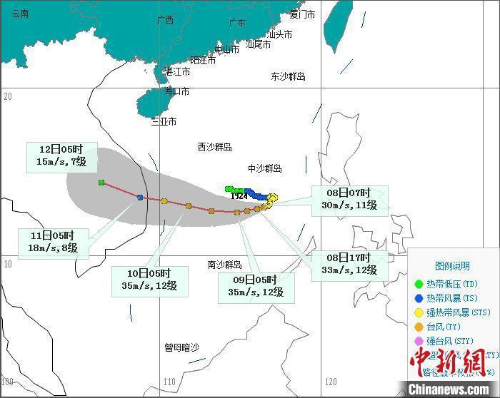 """台风""""娜基莉""""向偏西方向移动 南海南部和中部海域有强风雨"""
