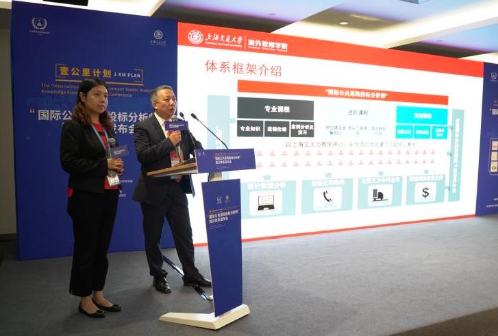 """""""国际公共采购投标分析师""""知识体系亮相中国国际进口博览会"""