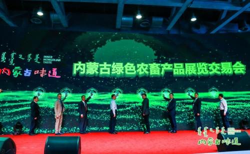 2019内蒙古味道-内蒙古绿色农畜产品展览交易会在广州开幕