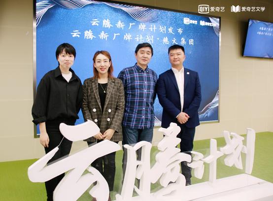 <b>爱奇艺云腾新厂牌计划·慈文集团全新发布 携手挖掘优质IP商业价值</b>