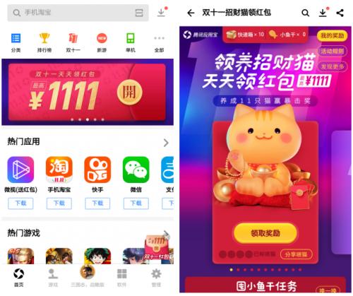 腾讯应用宝双11天天领红包 携手全网APP点燃购物狂欢节