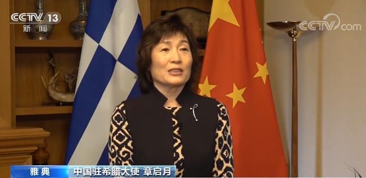 专访中国驻希腊大使章启月|习主席此访将推动中希关系进入新时代