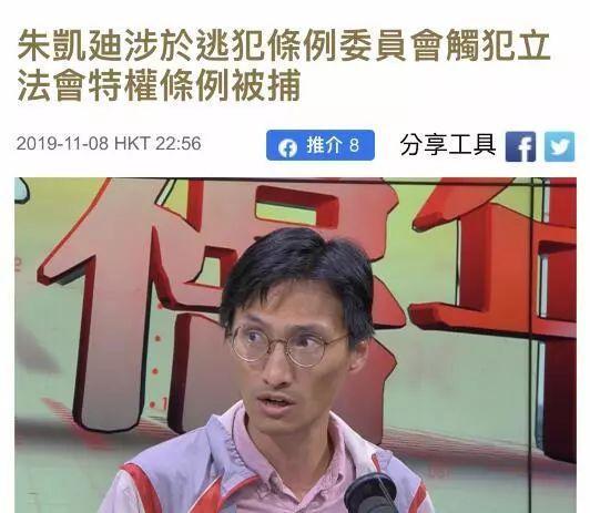 香港反对派议员朱凯迪被捕 涉触犯《立法会条例》