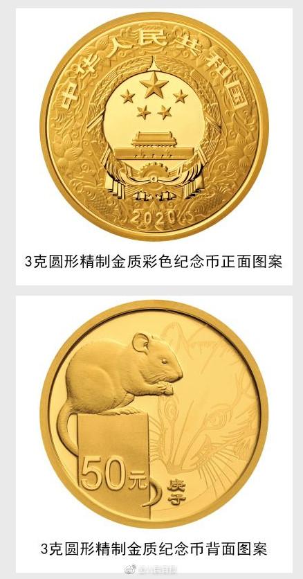 面额10元至10万元!鼠年金银纪念币将发行