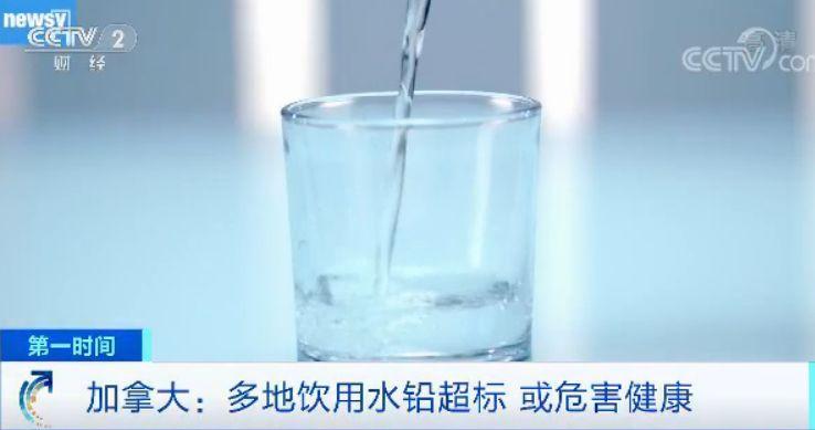多地饮用水铅超标,长期饮用严重可致中毒!加拿大被曝水危机…