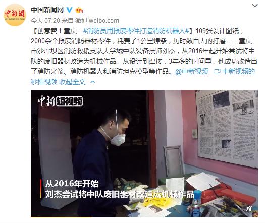 创意赞!重庆一消防员用报废零件打造消防机器人