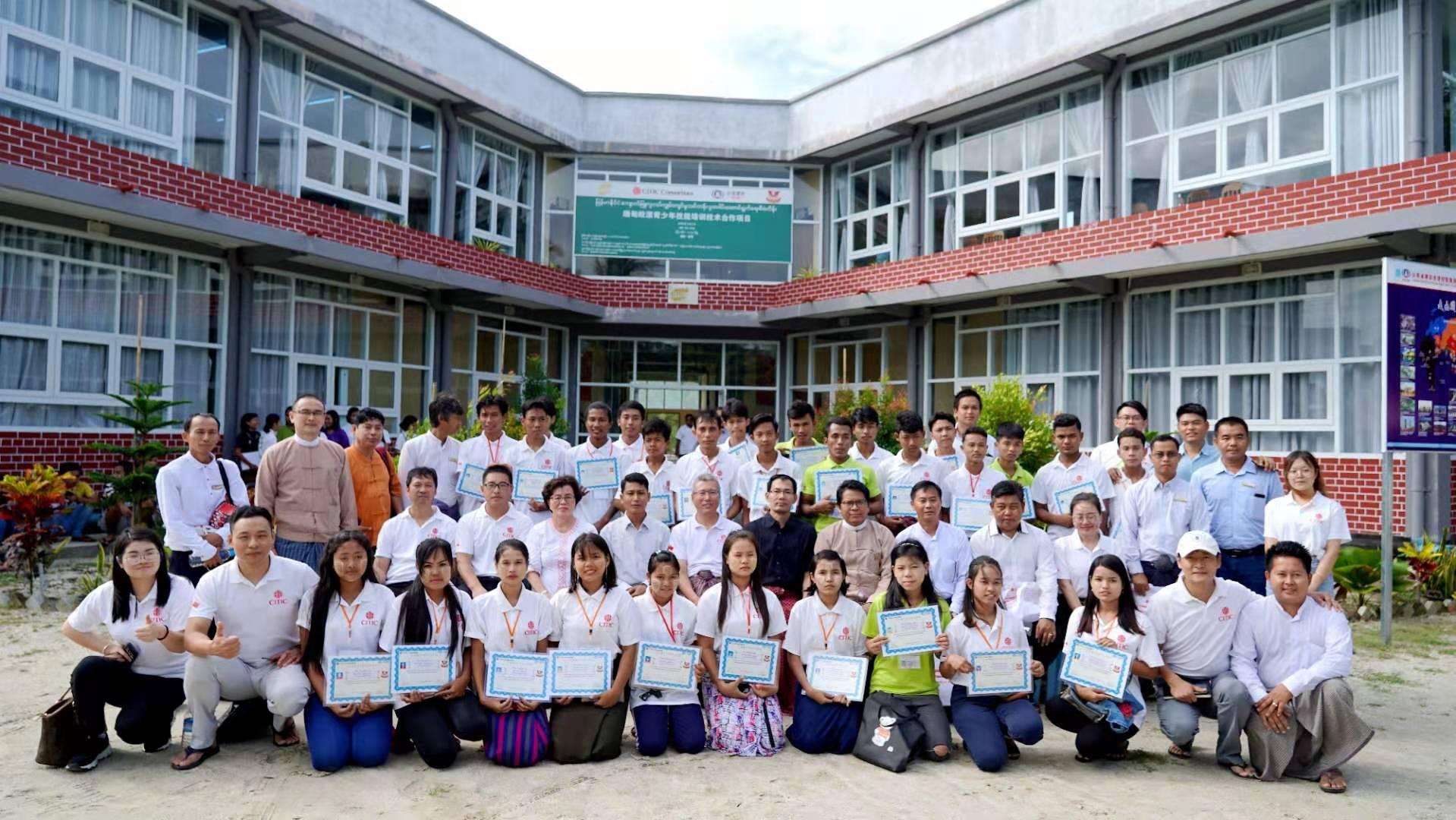 中信联合体助力缅甸青年职业发展