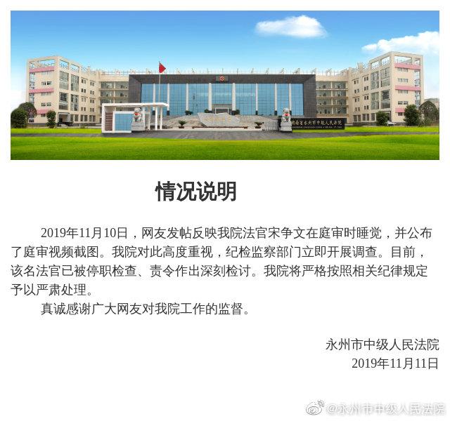 法官在庭审时睡觉 永州市中级人民法院:停职检查