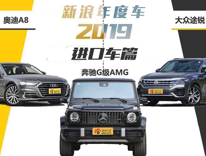 2019 最佳年度进口汽车篇