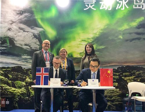 上海进博会, 天猫国际与冰岛贸促局达成合作
