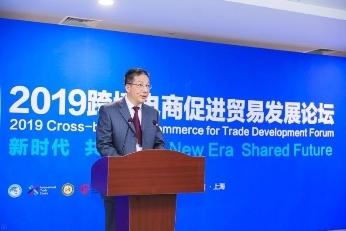 进博会配套活动2019跨境电商促进贸易发展论坛顺利举办