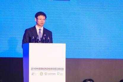 进博会配套活动中国国际跨境电商发展高峰论坛顺利召开