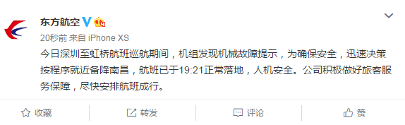 东航一航班因机组发现机械故障提示 备降南昌