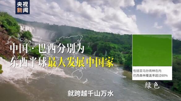习近平:浩瀚的太平洋没能阻止中国巴西两国人民友好交往的进程