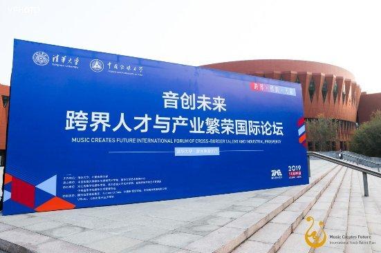 """跨界·创新·无限,""""音创未来:跨界人才与产业繁荣""""国际论坛在清华大学举行"""