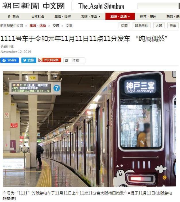 巧合?日本一车号为1111电车于11月11日11时11分发车